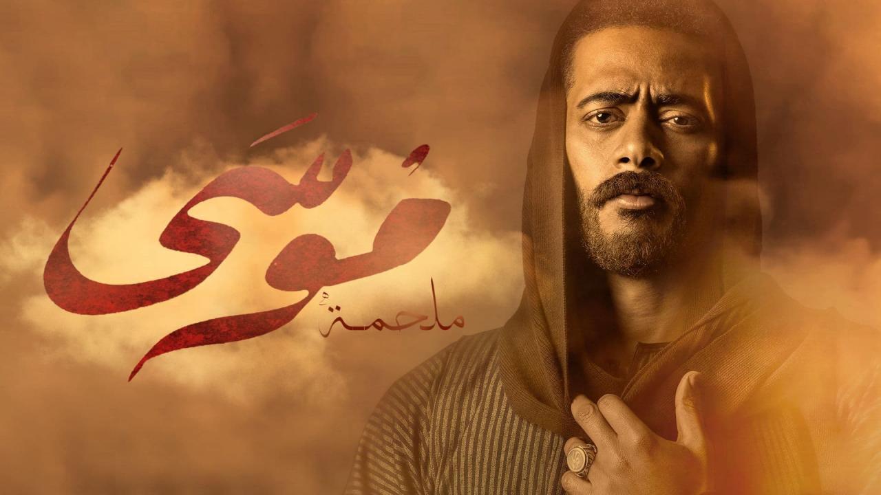 مسلسل موسى الحلقة 22 الثانية والعشرون