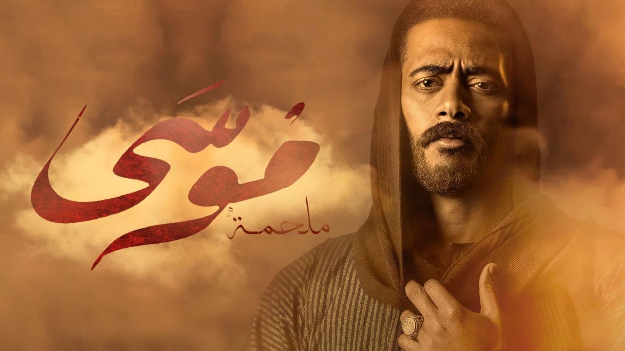 مسلسل موسى الحلقة 8 الثامنة